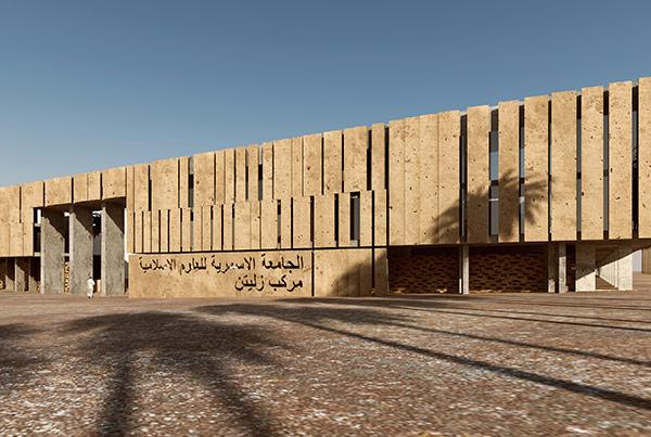 Zliten Al-Asmariya University for Islamic Sciences